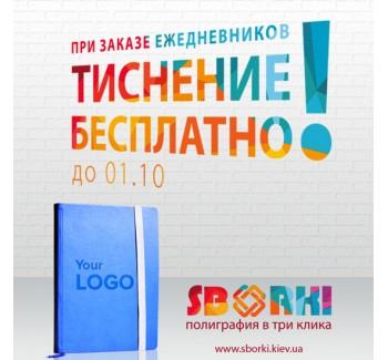 """Акция на ежедневники от компании """"Сборки"""""""