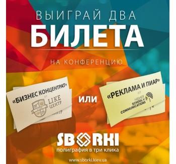 Бизнес-прорыв октября от компании Сборки!!!