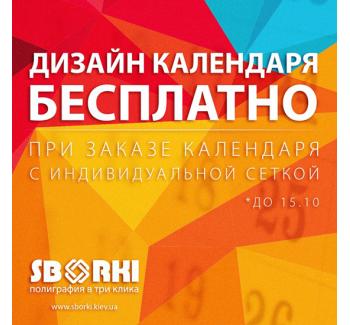 Октябрьские Акции от «Сборки»!