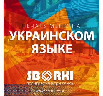 Печать меню на украинском языке