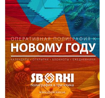 Оперативная полиграфия в Киеве к Новому году