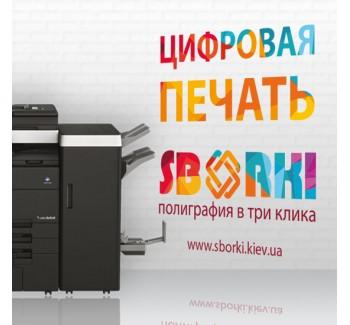 Цифровая печать от «Сборки»
