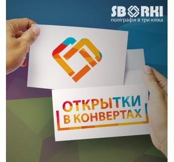 Открытки и приглашения в конвертах - sborki.kiev.ua