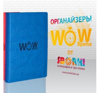 Органайзеры WOWвремя – эксклюзивное предложение от «Сборки»!