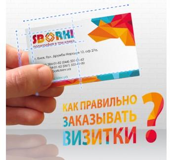 Как правильно заказывать визитки?