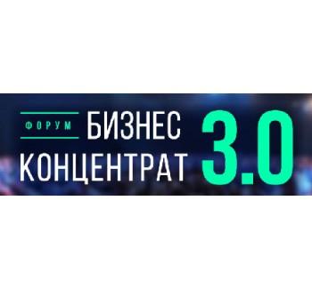«Бизнес Концентрат 3.0» состоялся!