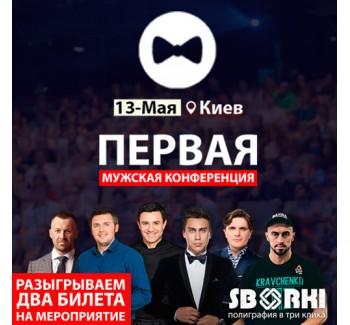 Акция от «Сборки» и Первой Мужской Конференции в Киеве!