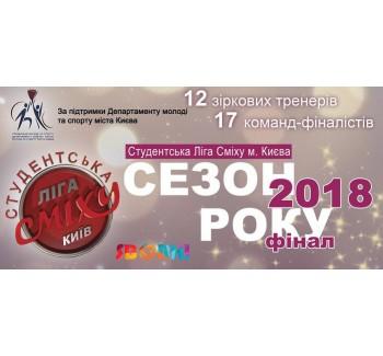 Студенческая Лига смеха в Киеве - вот и финал!
