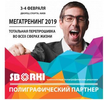 Мегатренинг Ицхака Пинтосевича – прорыв в бизнесе!