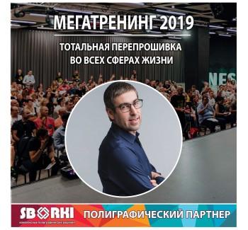 Новые технологии от грандиозного мегатренинга Ицхака Пинтосевича!