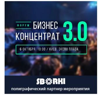 6 октября состоится форум «Бизнес Концентрат 3.0»!