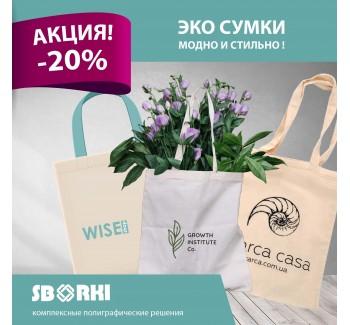 Эко сумки на заказ со скидкой 20% - Акция от SBORKI