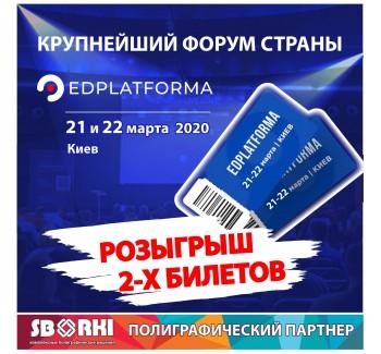 Получи билеты на EDPLATFORMA 2020 от SBORKI