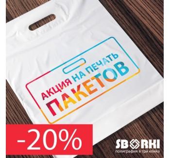 Акция на печать пакетов от компании «Сборки»