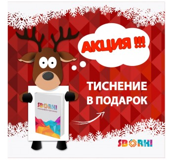 Акция на ежедневники к Новому году - sborki.kiev.ua