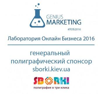 Sborki  генеральный полиграфический спонсор  «Лаборатория Онлайн Бизнеса 2016»