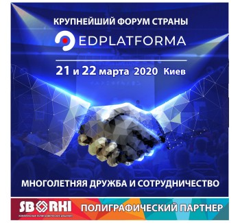 EDPLATFORMA 2020 и SBORKI – успех в партнерстве