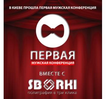В Киеве прошла Первая Мужская Конференция – вместе с «Сборки»