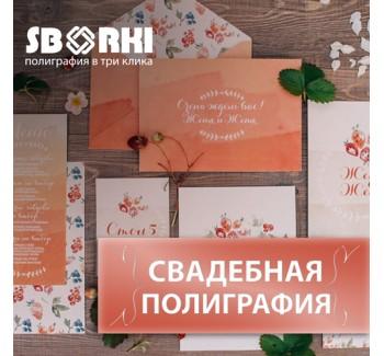 Cвадебные открытки, приглашения и карточки от компании «Сборки»