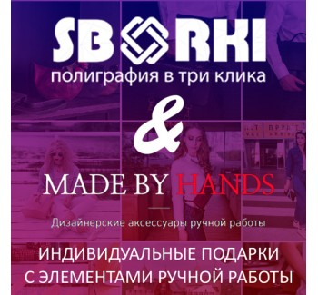 «Сборки» и Made by Hands – партнерство для лидерства