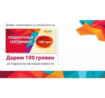 """Условия акции """"Подарочный сертификат"""""""