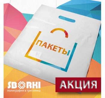 Акция на пакеты от компании «Сборки»!