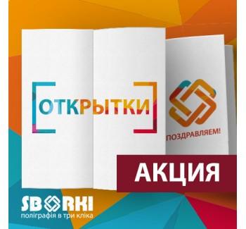 Акция на открытки от типографии «Сборки»
