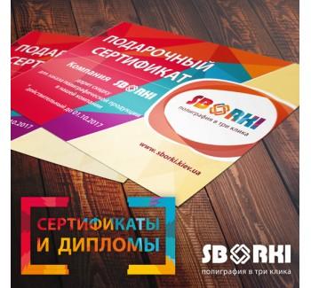 Сертификаты и дипломы от типографии «Сборки»