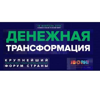 Сборки – партнер «Денежной Трансформации» 18 февраля в Киеве.