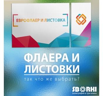 Флаера и листовки – так что же выбрать? - sborki.kiev.ua