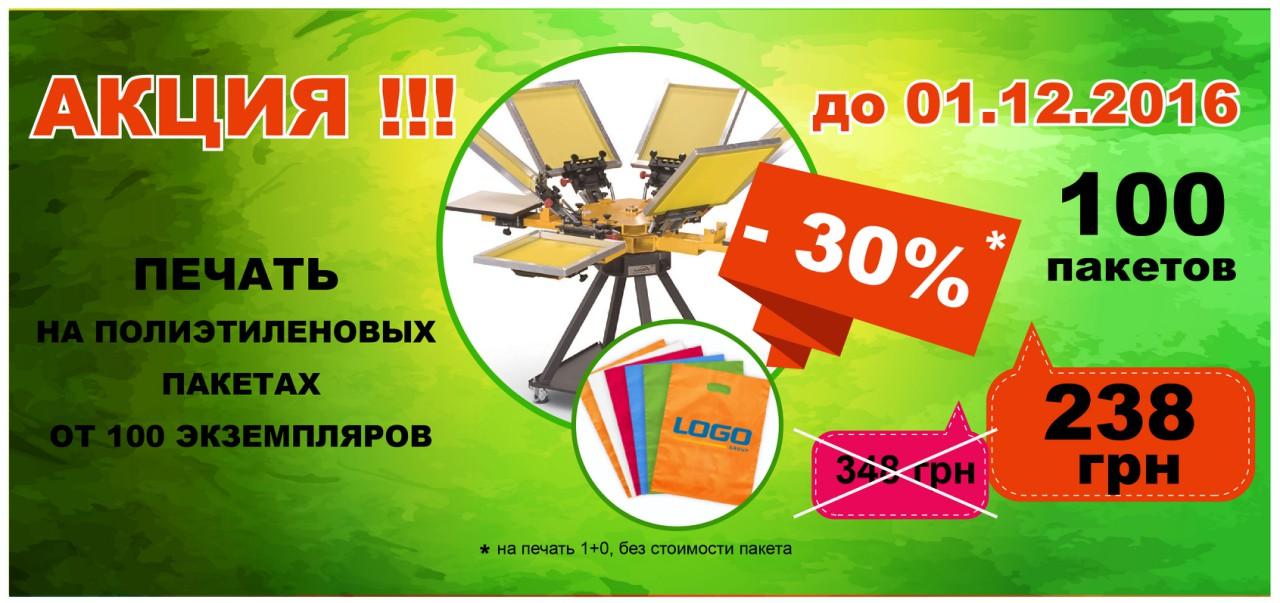 http://sborki.kiev.ua/aktsiya-paket-banan-ot-kompanii-sborki